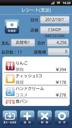 免費下載財經APP|スナップショット家計簿 - たいやきくん app開箱文|APP開箱王