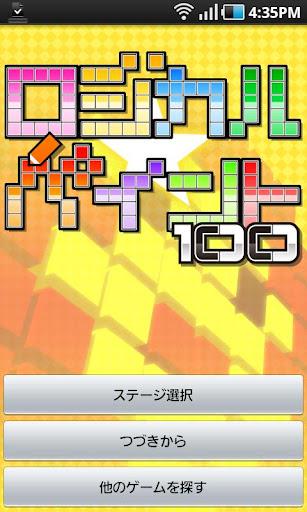 ロジカル☆ペイント 100 Vol.4