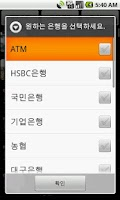 Screenshot of 은행 모아(Bank Moa)
