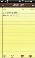 Screenshot of 심플 메모장 Simple Notepad
