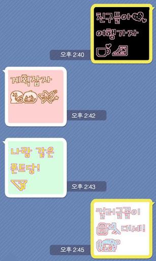 카톡글꼴_Rix꼬꼬마 - screenshot