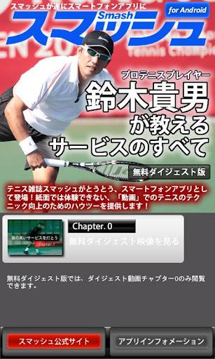 スマッシュ 鈴木貴男が教えるテニス・サービスのすべて