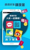 Screenshot of 苏宁易购-时尚购物 正品网购
