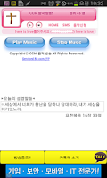Screenshot of CCM 연주 음악방송