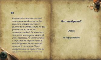 Screenshot of Печенье Судьбы