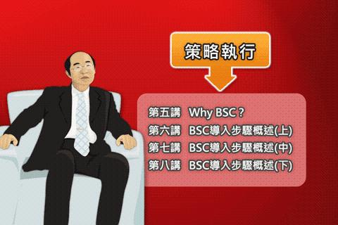 BSC十講-第六講 BSC導入步驟概述(上)