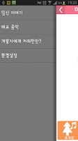 Screenshot of 마미안스토리 - 임신/태교/육아/태아