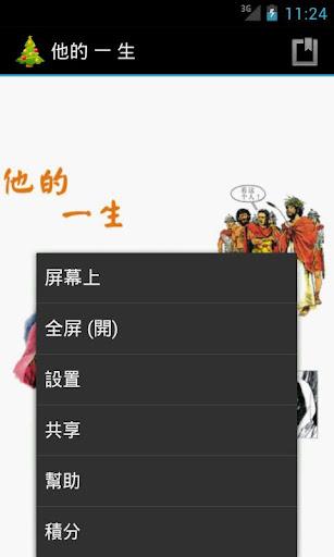玩免費漫畫APP|下載他的 一 生 (繁體中文) app不用錢|硬是要APP