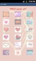 Screenshot of بطاقات الحب