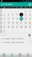 Screenshot of Zozo calendar