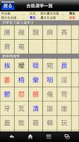 Screenshot of 書き取り漢字練習 FREE