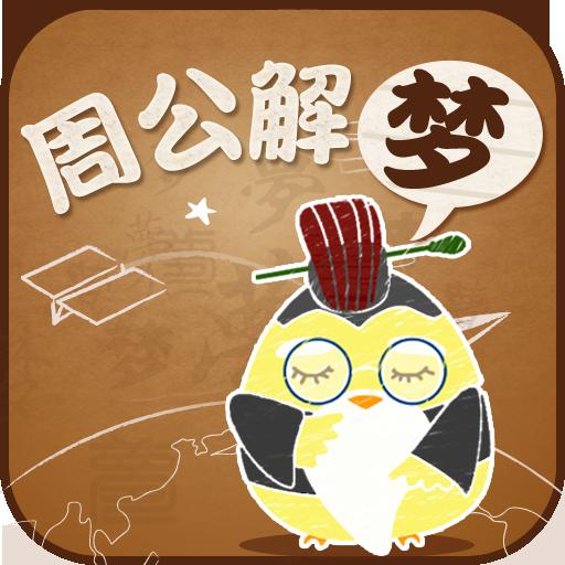 星座达人之周公解梦 娛樂 App LOGO-APP試玩