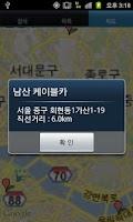 Screenshot of 대한민국 여행정보