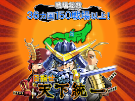 Screenshot of Sengoku Tenkatrigger