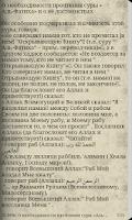 Screenshot of Описание намаза Пророка (САС)