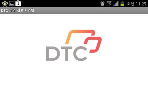디티씨 DTC 경영 정보 시스템