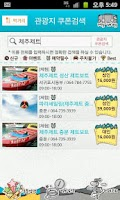 Screenshot of Coupon for Jeju - JEJU in JEJU