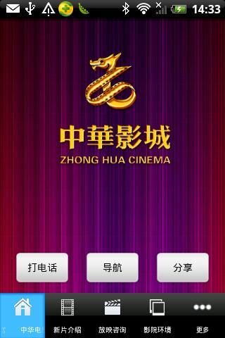 中华电影娱乐宫