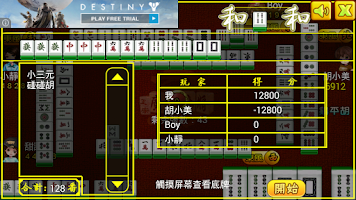 Screenshot of Authentic Guangdong Mahjong