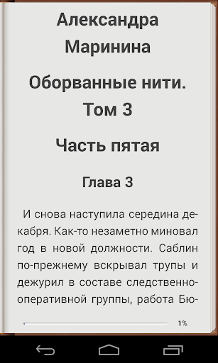 Детективы - бесплатные книги - screenshot