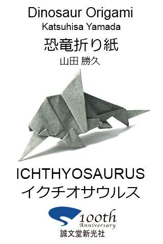 Dinosaur Origami 15