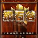 鑽石谷 icon