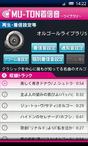 玩音樂App|オルゴールライブラリ5(MU-TON)免費|APP試玩