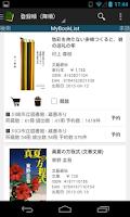 Screenshot of Libraroid - 図書館予約 -