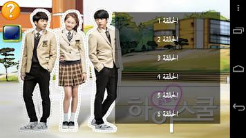 Screenshot of المدرسة االثانوية بدء الحب