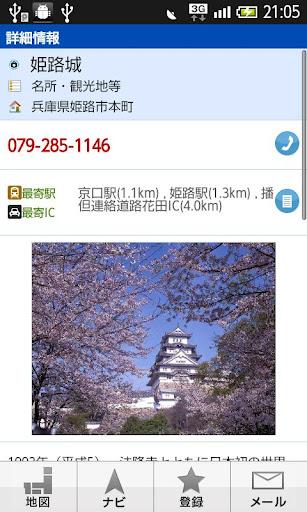 【免費交通運輸App】いつもNAVI (au版 地図ナビ)-APP點子