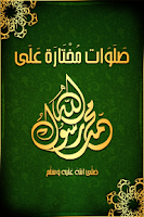 Screenshot of Arabic Islamic Prayers