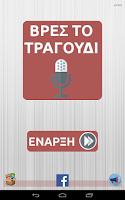 Screenshot of ΒΡΕΣ ΤΟ ΤΡΑΓΟΥΔΙ