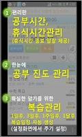 Screenshot of 공부시간복습관리 ㅡ  체계적인 시험준비