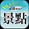 bluezz旅遊筆記本- 台灣各地景點收錄 APK baixar