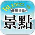 App bluezz旅遊筆記本- 台灣各地景點收錄 apk for kindle fire