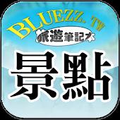 Download Full bluezz旅遊筆記本- 台灣各地景點收錄 1.8.0 APK