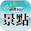 bluezz旅遊筆記本- 台灣各地景點收錄 for Lollipop - Android 5.0