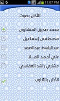 Screenshot of المآذن 1.0