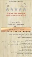Screenshot of روائع الشعر العربي