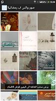 Screenshot of صور واتس اب رمضان رموز رمضانية