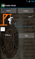 Screenshot of Arabic Hindi Dictionary