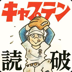 プレイボール (漫画)の画像 p1_32