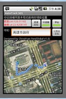 Screenshot of Free GPS Auto SOS SMS