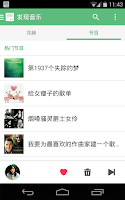 Screenshot of 豆瓣FM