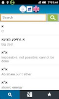 Screenshot of Hebrew English Dictionary
