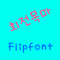 DXcarrousel™ Korean Flipfont icon