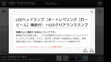 VOXY Mobile Manualのおすすめ画像4