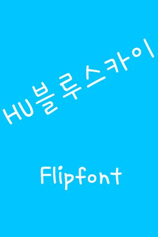 HU블루스카이 한국어 FlipFont