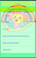 Screenshot of Лучшие детские стихи и песни