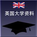 英国大学资讯 icon